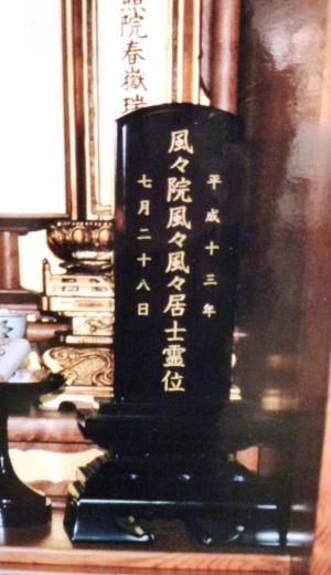 位牌:山田風太郎