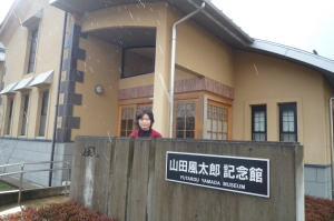 山田風太郎 記念館