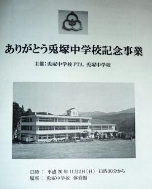 兎塚中学校