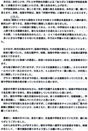 兎塚中学校 記念行事あいさつ文書