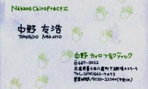 中野カイロさんの名刺