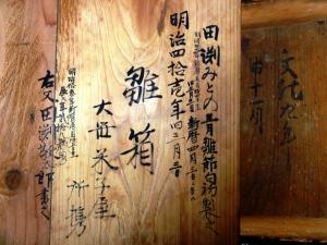 200年前の木箱の蓋