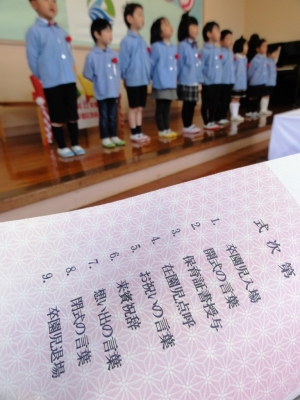 福岡保育所卒園式