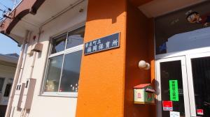 福岡保育所