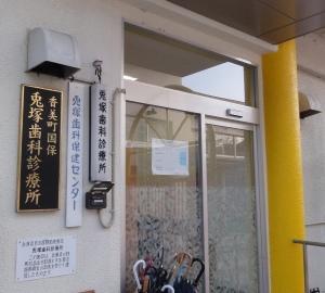 兎塚歯科診療所