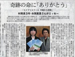 高校3年生の水間恵里さん出版図書