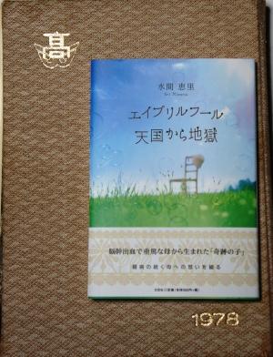 高校生アルバムと図書