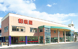 和泉屋大塔インター店