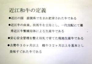 近江牛の定義