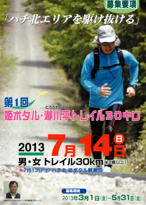 姫ボタル・瀞川トレイル30km