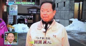 ひさ家 田渕 誠さん