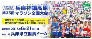 神鍋マラソン大会