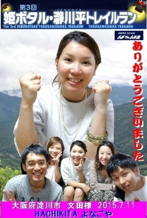 姫ボタル トレイル 文田様