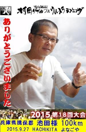村岡ダブルフル 池田様