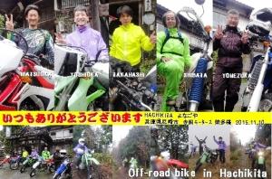 寺田モータース バイク ハチ北