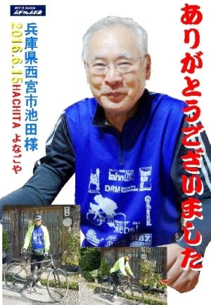 自転車 池田様 HACHIKITA