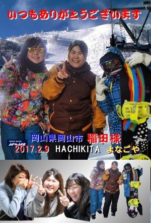 ハチ北高原スキー場 よなごや 稲田様
