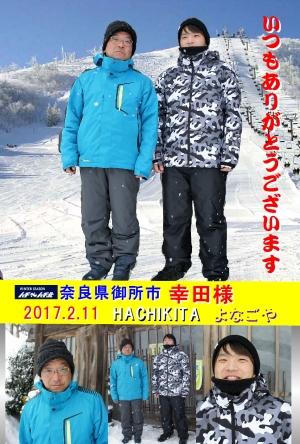 ハチ北高原スキー場の宿 よなごや 幸田様