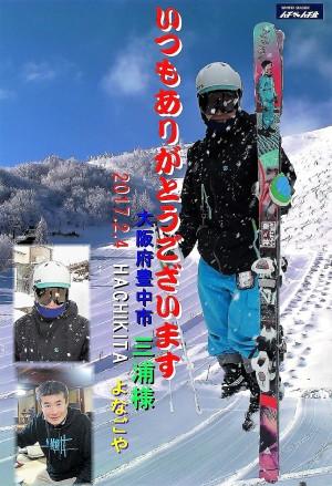 ハチ北高原スキー場の宿 よなごや(米子屋) 三浦様