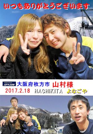 ハチ北高原スキー場の宿 よなごや(米子屋) 山村様