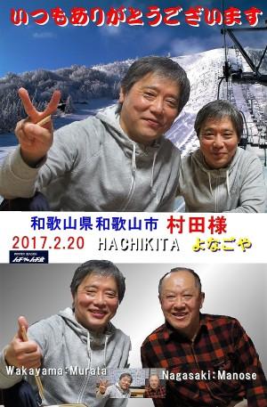 ハチ北高原スキー場の宿 よなごや(米子屋) 村田様