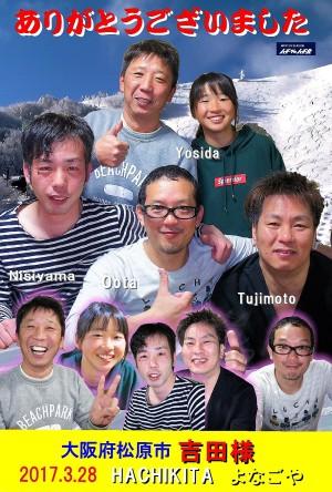 ハチ北高原スキー場の宿 よなごや(米子屋) 吉田様