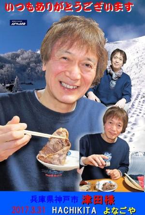ハチ北高原スキー場の宿 よなごや(米子屋) 津田様