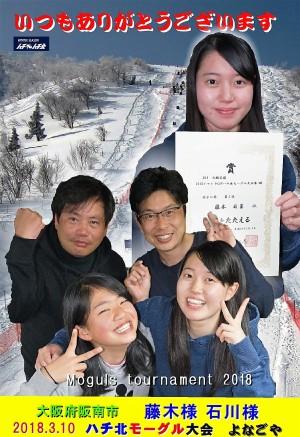 ハチ北モーグル大会 藤木日菜さん A級2位