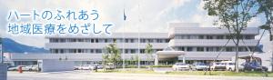 #神崎病院